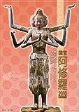 国宝阿修羅 2010年 カレンダー