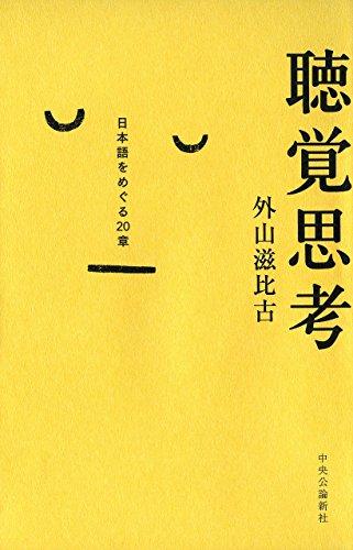 聴覚思考 - 日本語をめぐる20章