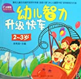 img - for Fire Dragonfly Intelligence GardenUpgrade Train of Baby Intelligence (2 to 3 years) (Chinese Edition) book / textbook / text book
