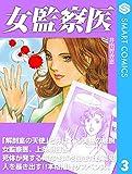 女監察医3【スマートコミックス電子マンガ】SMART COMICS