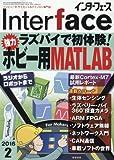 Interface(インターフェース) 2016年 02 月号 -