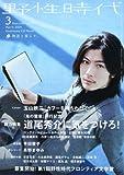 野性時代 第64号  62331-66  KADOKAWA文芸MOOK (KADOKAWA文芸MOOK 66)