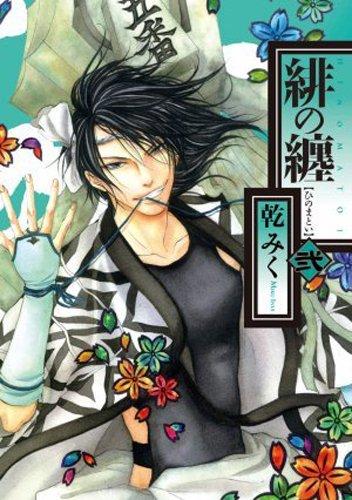 緋の纏 2 (IDコミックス ZERO-SUMコミックス)