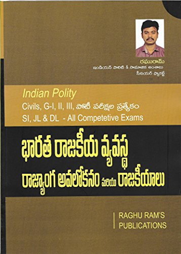 Indian Polity for Civils Group-I, II,III and all other competetive Exams [...