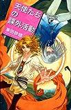 天使たちの課外活動 (C・NovelsFantasia か 1-57)