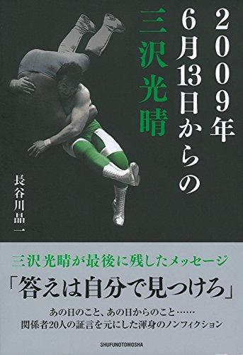 2009年6月13日からの三沢光晴
