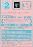 AKB48 37th ラブラドール・レトリバー 全国握手会参加券 握手券 ②