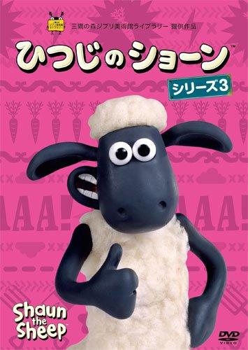 ひつじのショーン シリーズ3 [DVD]
