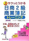 サクッとうかる日商2級商業簿記トレーニング 第3版