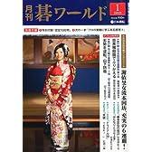 月刊 碁ワールド 2013年 01月号 [雑誌]