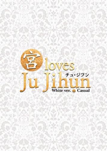 """""""宮"""" loves チュ・ジフン White ver. [DVD]"""