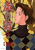 蔵の宿 36 (芳文社コミックス)