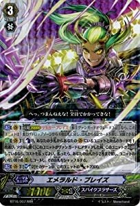 カードファイトヴァンガード?第16弾「竜剣双闘」BT16/007 エメラルド・ブレイズ RRR