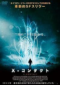 X-コンタクト [DVD]