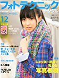 フォトテクニックデジタル 2010年 12月号 [雑誌]