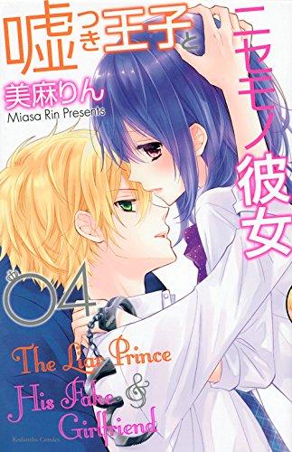 嘘つき王子とニセモノ彼女(4) (講談社コミックスなかよし)