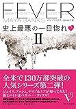 史上最悪の一目惚れ(上)-ブレスレス・トリロジーII- (ベルベット文庫)