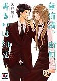 無防備、衝動 あるいは初恋 1 (アクアコミックス)