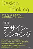 サムネイル:book『実践 デザイン・シンキングクリエイティブな思考で、ゼロ発想のイノベーションへ』
