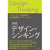 実践 デザイン・シンキング