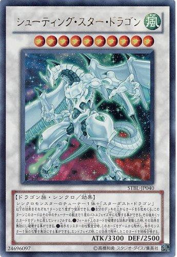 【遊戯王】 シューティング・スター・ドラゴン (ウルトラ) [STBL-JP040]
