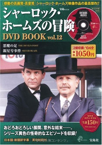 シャーロック・ホームズの冒険DVD book