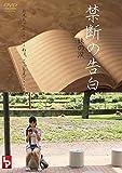 禁断の告白 妹の涙 [DVD]
