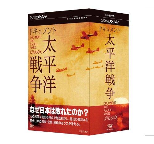 NHKスペシャル ドキュメント太平洋戦争 BOX [DVD]