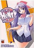 おとまりHONEY 1 (1) (チャンピオンREDコミックス)