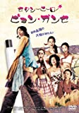 セクシーヒーロー★ピョン・ガンセ [DVD]