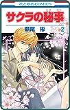 【プチララ】サクラの秘事 story05 (花とゆめコミックス)