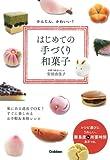 かんたん、かわいい!はじめての手づくり和菓子: 家にある道具でOK! すぐに楽しめるお手軽&本格レシピ