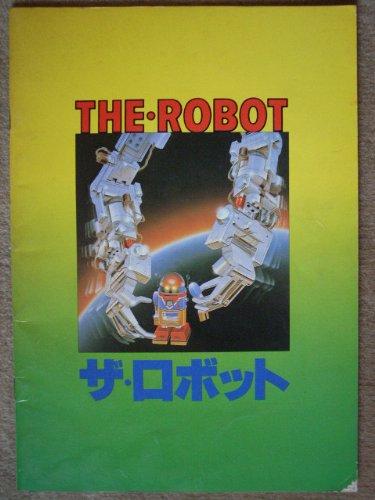 パンフレット ザ・ロボット博(ナガシマスパーランド 1982) 監修:早稲田大学教授 加藤一郎