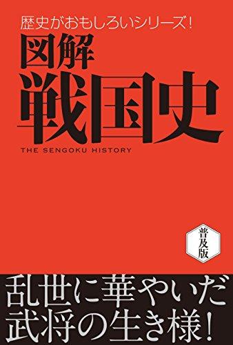 図解 戦国史 歴史がおもしろいシリーズ