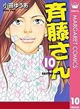 斉藤さん 10 (マーガレットコミックスDIGITAL)