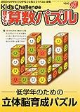 Kid's Challenge (キッズチャレンジ) 親子で脳鍛パズル 2013年 11月号 [雑誌]