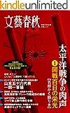 太平洋戦争の肉声(1)開戦百日の栄光 (文春e-book) ランキングお取り寄せ
