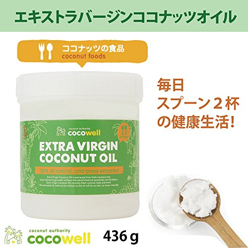 COCOWELL EXTRA VIRGIN COCONUT OIL (エキストラ バージン ココナッツオイル)