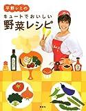 平野レミのキュートでおいしい野菜レシピ (講談社のお料理BOOK)