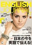 ENGLISH JOURNAL (イングリッシュジャーナル) 2012年 01月号 [雑誌]