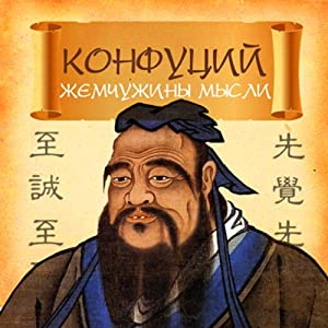 Konfucij. Zhemchuzhiny mysli [Confucius. Pearls of Thought] Audiobook