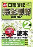日商簿記2級完全理解商業簿記 3訂版 (DAI-Xの資格書)