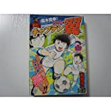 img - for Captain Tsubasa elementary school Hen 2 (SHUEISHA JUMP REMIX) ISBN: 4081098409 (2009) [Japanese Import] book / textbook / text book