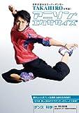 世界が認めるスーパーダンサー TAKAHIROが考案!アニソンエクササイズ [DVD]