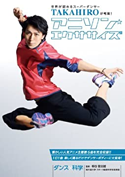 世界が認めるスーパーダンサーTAKAHIROが考案!アニソン・エクササイズ [DVD]