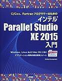 C/C++、FortranプログラマーのためのインテルParallel Stud―Windows、LinuxおよびMac OS 10