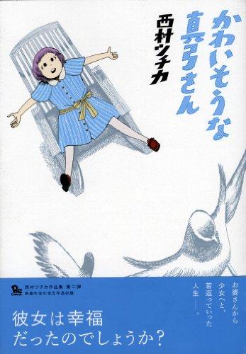 かわいそうな真弓さん(リュウコミックス)