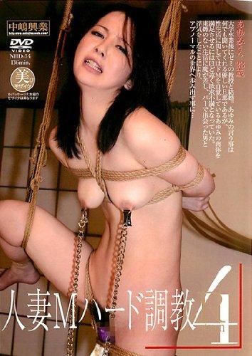 人妻Mハード調教Return4 中嶋興業 [DVD]