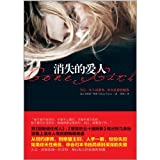 Gone Girl (Chinese Edition)