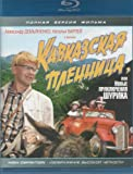 Kavkazskaya Plennitsa, Ili Novye Priklyucheniya Shurika / Kidnapping, Caucasian Style - Russian Language Only
